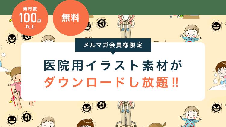 医院用イラスト素材がダウンロードし放題!!