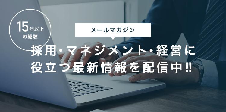 採用・マネジメント・経営に役立つ最新情報を配信中!!