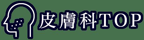 皮膚科コンサルティングTOP | 株式会社クレドメディカル