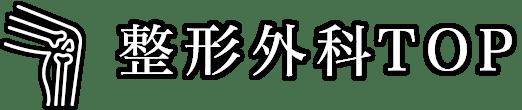 整形外科コンサルティングTOP | 株式会社クレドメディカル