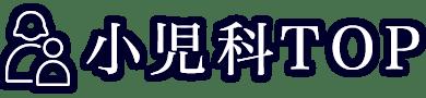 小児科コンサルティングTOP | 株式会社クレドメディカル